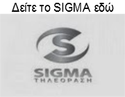 http://www.sigmatv.com/