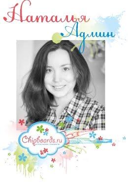 Я админ Chipboards.ru