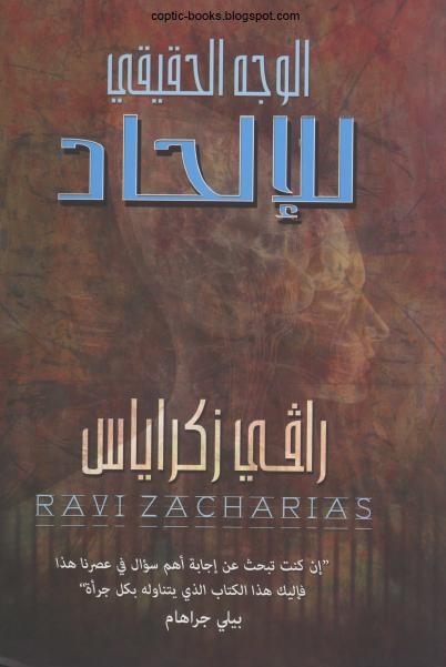 كتاب : الوجة الحقيقي للالحاد - رافي زكارياس