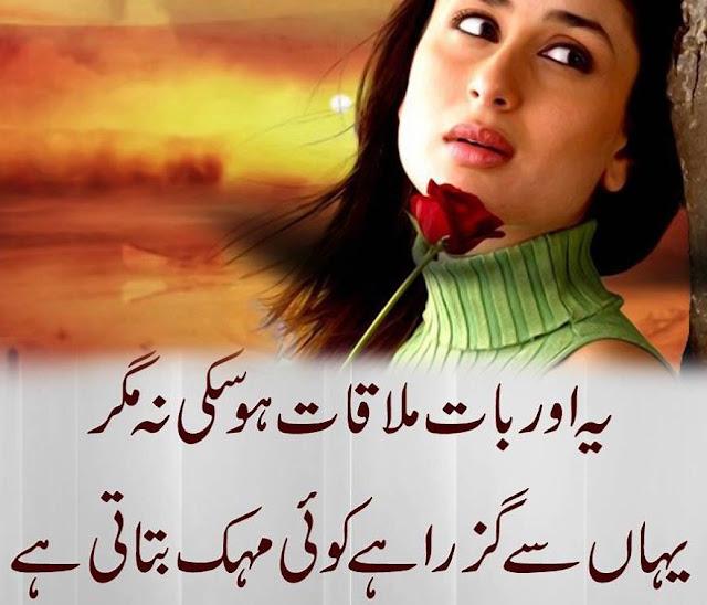 Urdu Sexy Poetry In Urdu Language 51