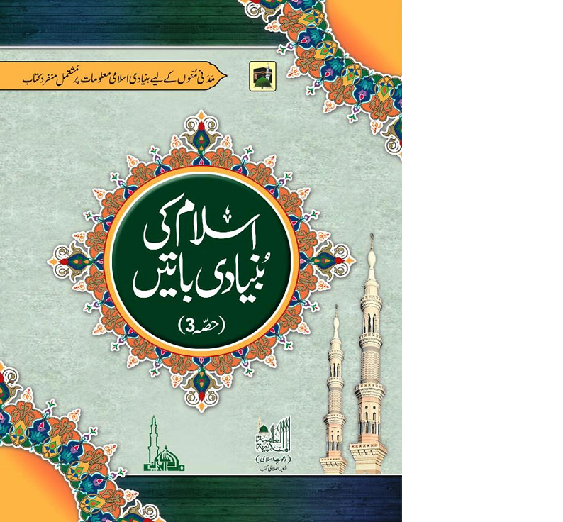 Islam Ki Bunyadi Batein Beautiful Islamic Book