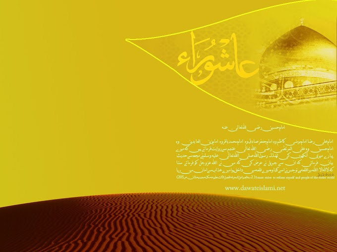 Moharram-ul-Harram SMS and HD Picture