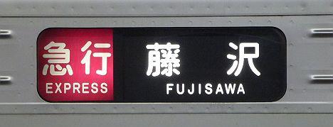 小田急電鉄 急行 藤沢行き1 1000形