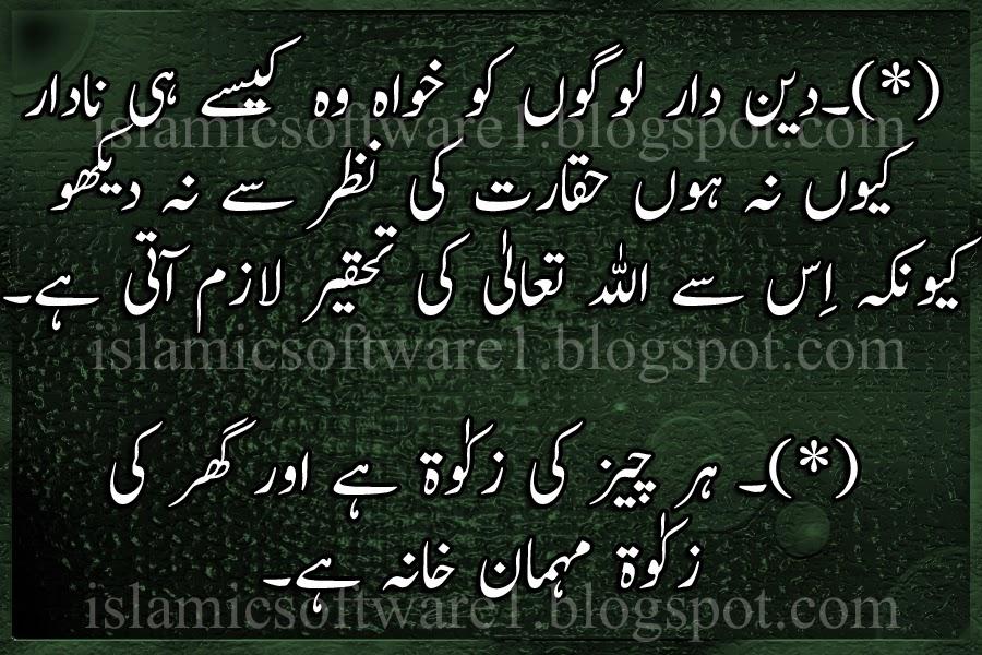 islamic golden words in urdu 1