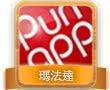 PunApp