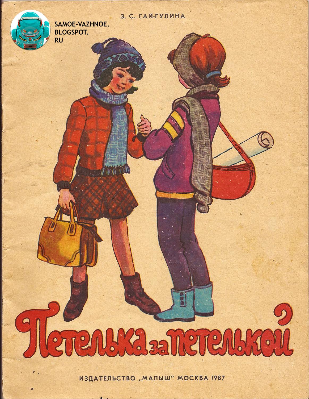 Книга вязание советская две девочки говорят на улице ватман СССР