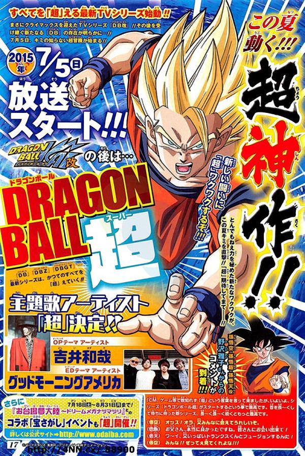 Dragon Ball Super fecha de estreno
