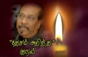 Anton Balasingam the 'Thesam Arintha Kural'