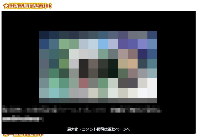 あるアニメのチャンネルのトップページの、 最新話の動画  上にカーソルを乗せると、 「最大化・コメント投稿は視聴ページへ」という リンクが表示される  このリンクをクリックすると、 動画を再生する専用ページへ移動する