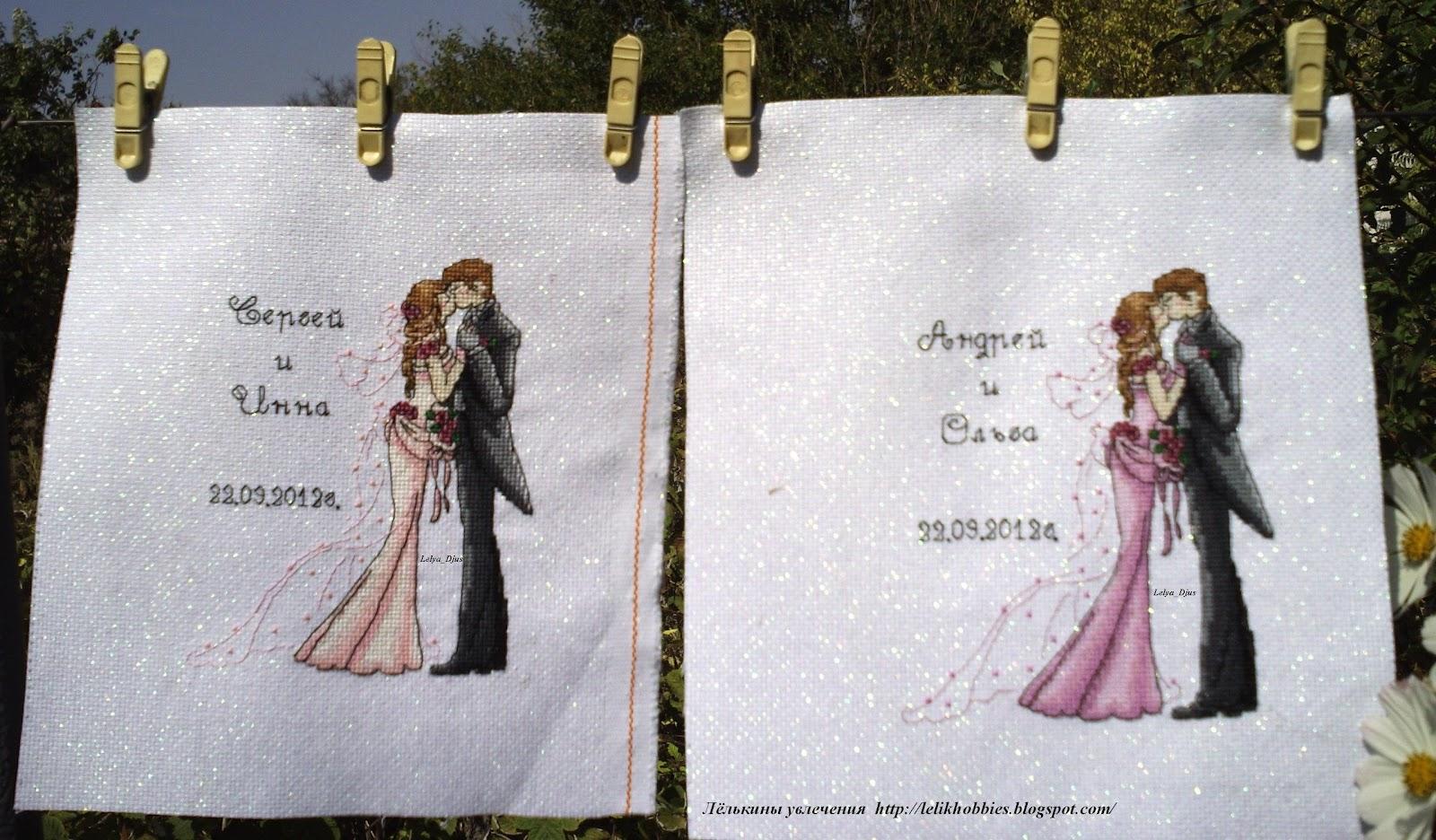 Вышивка подарок на свадьбу схема 92
