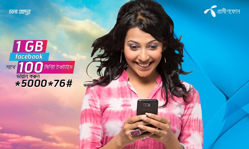 GP New Offer - 1GB Facebook and 100 min talktime @77tk