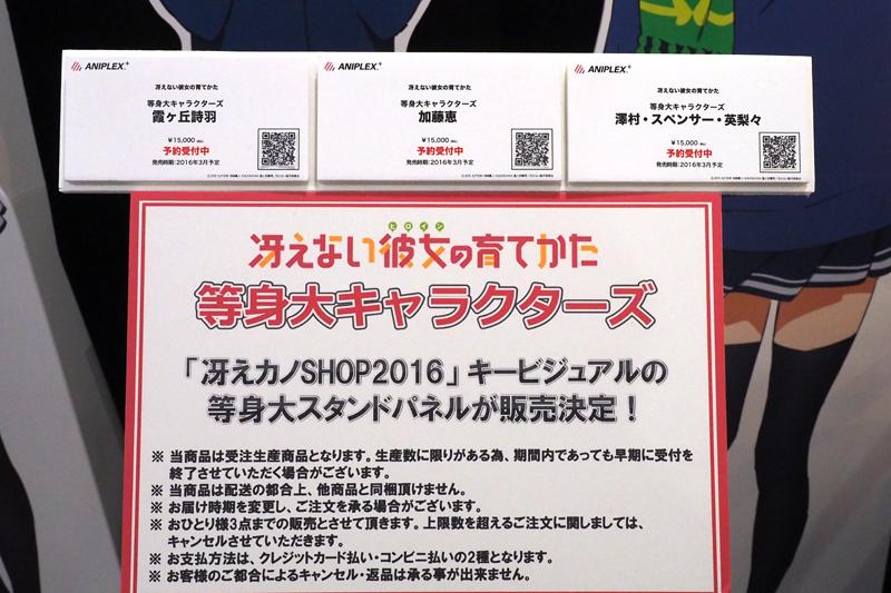 冴えカノSHOP2016-017