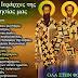 Η Εορτή των Τριών Μεγάλων Φωστήρων της Εκκλησίας μας, Γρηγορίου του Θεολόγου, Ιωάννου του Χρυσοστόμου και Βασιλείου του Μεγάλου
