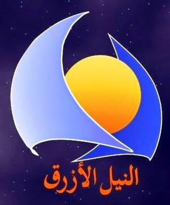 أحدث تردد لقناة النيل الأزرق السودانية 2015