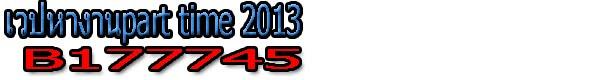 เว็บงานพาร์ทไทม์ งานเสริม กรุงเทพ 2013