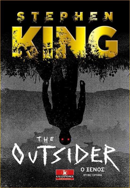 STEPHEN KING - - - - - - Οι 3 τελευταίες σχετικές εκδόσεις στη χώρα μας...