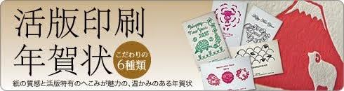 【活版印刷 年賀状印刷2015】