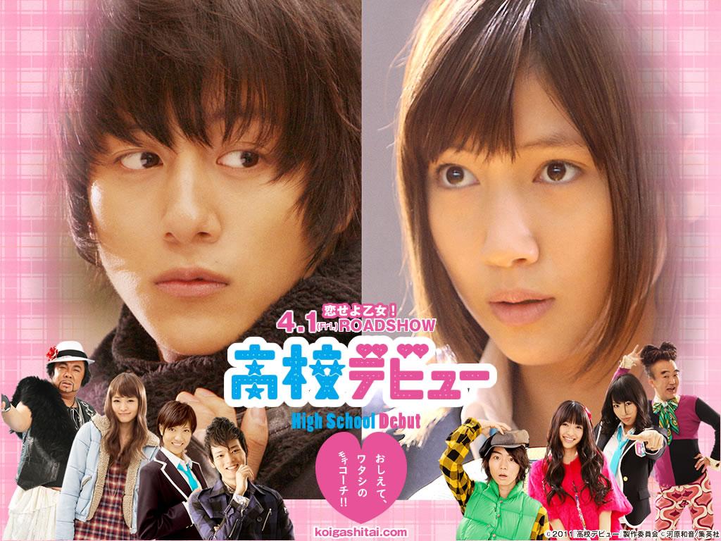 high school debut movie download