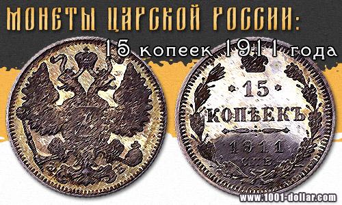 Монета 15 копеек 1911 года