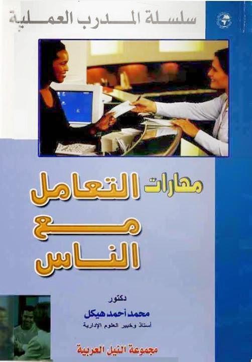 مهارات التعامل مع الناس - محمد أحمد هيكل pdf