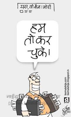 narendra modi cartoon, election 2014 cartoons, bjp cartoon, congress cartoon, corruption cartoon, indian political cartoon