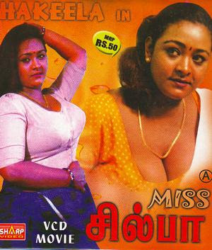 Miss Shila (1999 - movie_langauge) - Shakeela