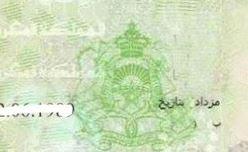 تداول لخبر وجود خطأ في بطاقات التعريف الوطنية المغربية