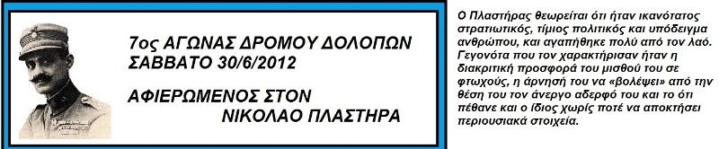7ος ΑΓΩΝΑΣ ΔΡΟΜΟΥ ΔΟΛΟΠΩΝ   ΣΑΒΒΑΤΟ 30-6-2012