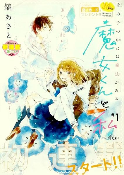 Majo-kun to Watashi 1/1 Tomos [Manga][Español][MEGA-USERSCLOUD]