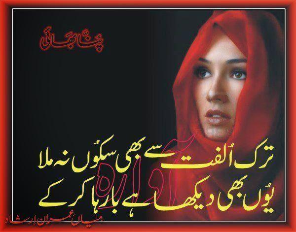 Tark E Ulfat SMS Shayari