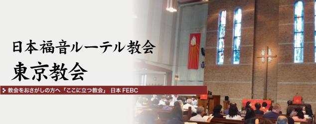 日本福音ルーテル教会東京教会
