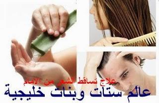 علاج تساقط الشعر من الامام وصفات طبية مجربة لعلاج سقوط الشعر الامامى