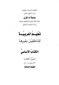 تعليم العربية للناطقين بغيرها الجزء الثالث - كتابي أنيسي
