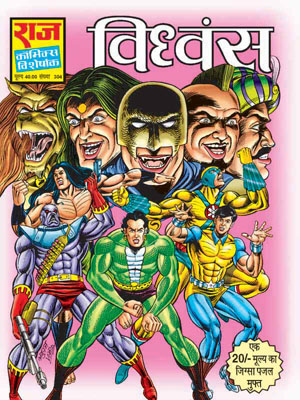 Nagraj Hindi Comic) - Download Nagraj comics & read free hindi comics