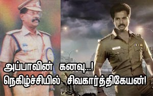 Siva Karthikeyan's Proud & Emotional Speech About His Father