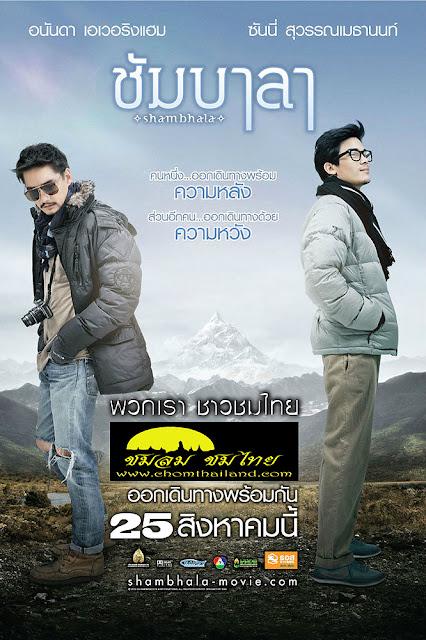 ชัมบาลา (Shambhala) - ดูหนังใหม่ ดูหนังออนไลน์ฟรี | ดูหนังมาสเตอร์ ดูหนังHD ดูหนังฟรี