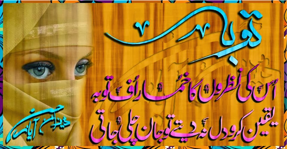 urdu sher o shayari image the galleries of hd wallpaper