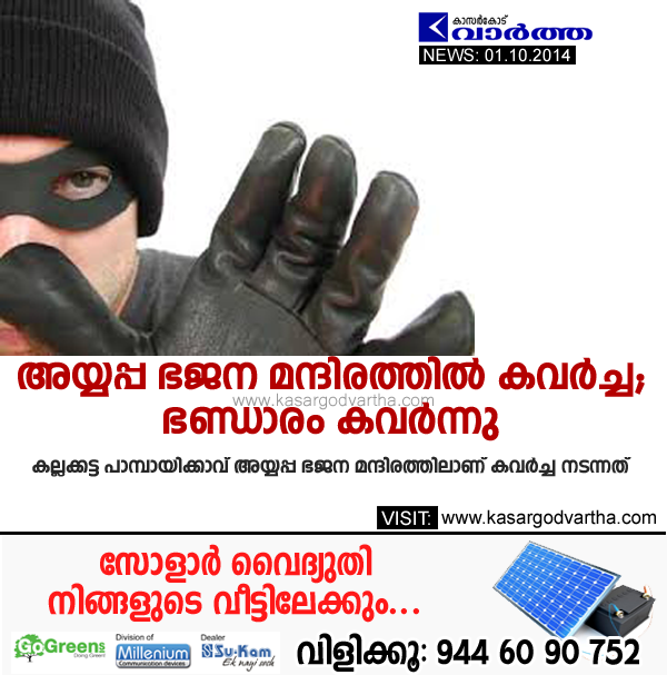 Vidya Nagar, Temple, Robbery, Theft, Police, Kasaragod, Kerala