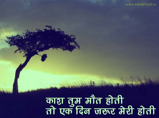 Sad-lines-Shayari-Wallpaper-Kaash-tum-Photos/Picture - HindiTroll.in Best Multi Language Media ...