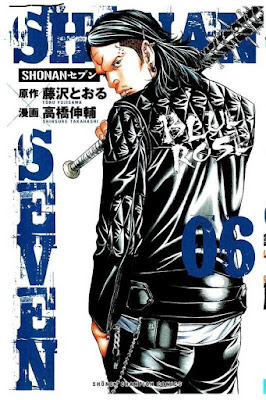 SHONANセブン 第01-06巻 [Shonan Seven vol 01-06] rar free download updated daily