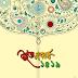 Pohela Boishakh 1419 Poster - 1