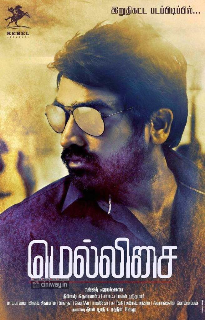 Mellisai Movie Posters