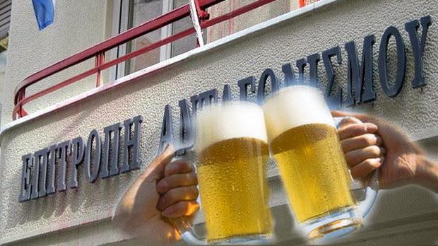 Οι τελευταίες εξελίξεις για την έρευνα της Επιτροπής Ανταγωνισμού αναφορικά με την αγορά μπύρας στην Ελλάδα
