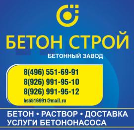 БЕТОН СТРОЙ