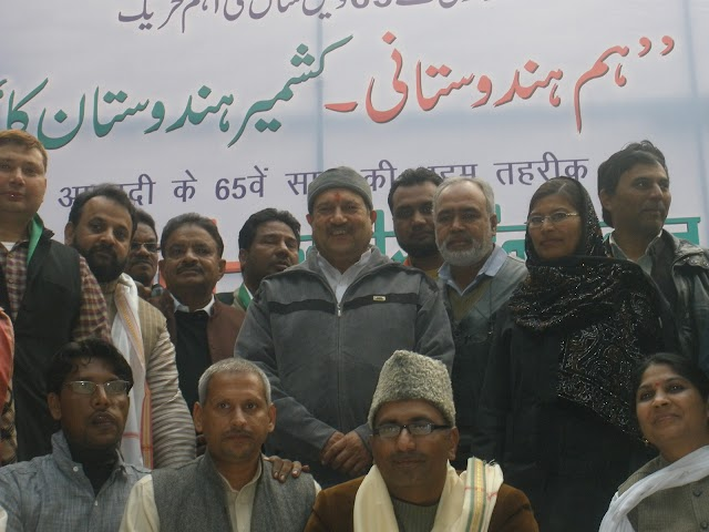 Rashtriya Muslim Manch Programme at Delhi