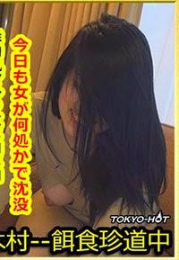 Tokyo Hot k1076 - 餌食牝 井上かずみ Kazumi Inoue