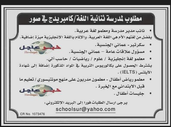 """مدرسين ومدرسات بمختلف التخصصات لمدارس ثنائية اللغة """" بسلطنة عمان """" 24 / 8 / 2015"""