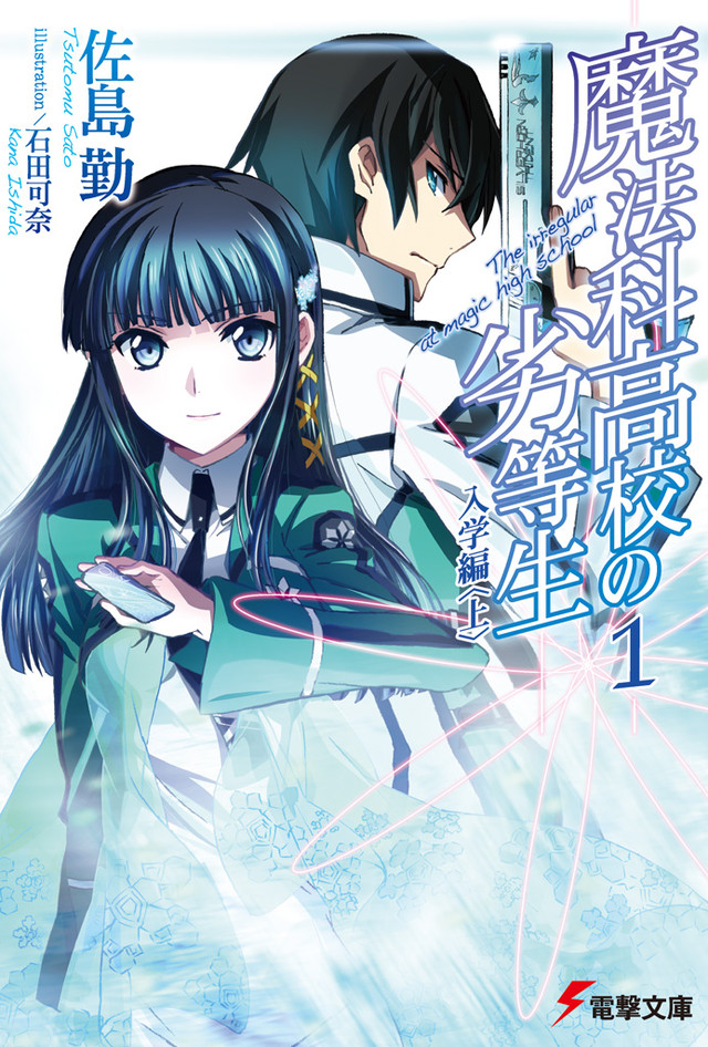 Okładka light novel Mahouka Koukou no Rettousei