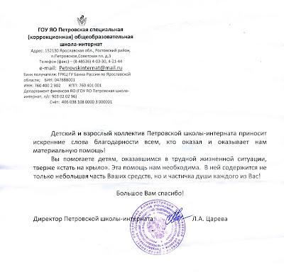 Петровская школа-интернат, Ярославская область