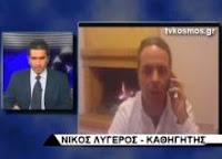 Συνέντευξη Νίκου Λυγερού στην Τηλεόραση ΚΟΣΜΟΣ για την ΑΟΖ Ελλάδας